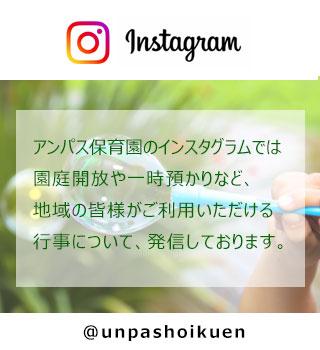 インスタグラム @unpashoikuen